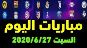 جدول مباريات اليوم السبت 27-6-2020 بتوقيت القاهرة ومكة والقنوات الناقلة  للمباريات والمعلقين - YouTube