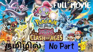 DOWNLOAD: Pokemon Hoopa Clash Of Ages In Tamil .Mp4 & 3Gp |  NaijaGreenMovies, NetNaija, Fzmovies