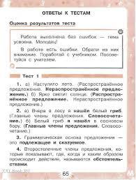 Контрольная работа Языковая тема по русскому языку на тему Текст  Контрольная работа по теме текст русский язык