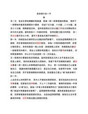 ap chinese ap chinese ap chinese language and culture taipei 1 pages life motto essay