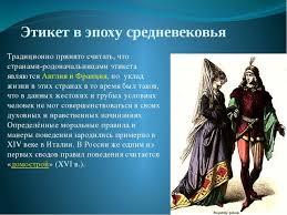 Презентация по курсу ОРКСЭ на тему Этикет класс  Этикет в эпоху средневековья Традиционно принято считать что странами родона