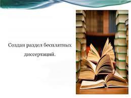 Диссертации бесплатно  Диссертации бесплатно