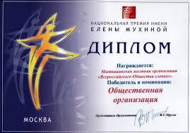 ВОС Мытищи Главная Диплом Национальная премия имени Елены Мухиной Победитель в номинации Общественная организация