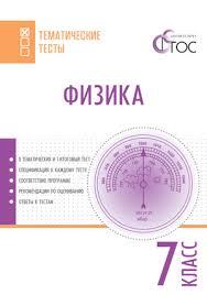 Контрольно измерительные материалы Физика класс Физика · 7 класс