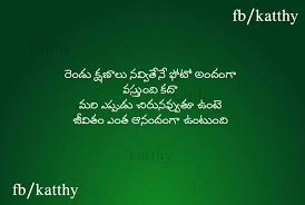 Telugu Quotation Wallpapers Group 40 Beauteous Quotation Pics In Telugu