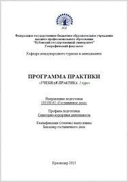 Кубгу образец написания отчёта по практике факультет  Отчет о прохождении производственной практики в МФЦ Привет Студент
