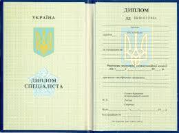 Купить диплом о высшем образовании диплом магистра купить  Диплом любого украинского ВУЗа 1993 1999 г г