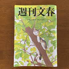 週刊 文春 最新 号