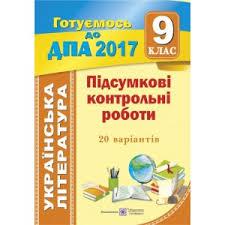 Итоговые контрольные работы по украинской литературе класс  Итоговые контрольные работы по украинской литературе 9 класс 2017 ПіП