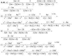 по алгебре класс Мордкович А Г Мордкович Т Н упражнение ГДЗ по алгебре 8 класс Мордкович А Г Мордкович Т Н 4 44 упражнение