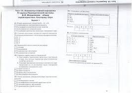 Программа в отличие от примерной не содержит резервного времени pdf Контрольная работа 3 Подгруппа азота и углерода Цель Проверить знания по темам элементов четвертой группы главной подгруппы