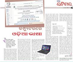odia language s presence in digital media and s role  odia