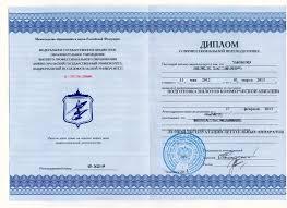 Имеют дипломы государственного долга бланк приложение Качество Гознак Цена руб Подробнее Купить Диплом об окончании техникума имеют дипломы государственного долга СССР до 1996 года В