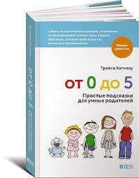 """Книга """"От 0 до 5. <b>Простые</b> подсказки для умных родителей ..."""