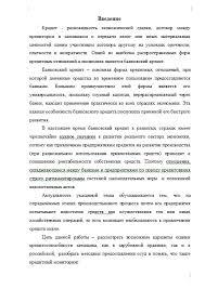 Курсовая Организация и порядок предоставления банковских кредитов  Организация и порядок предоставления банковских кредитов 18 06 12