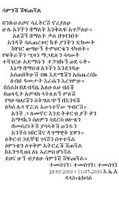 ethiopian amharic funny es esgram