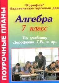 Окружающий мир класс дмитриева казаков скачать inflopdog  Контрольная работа по математике 3 класс 8 вида за 2 четверть