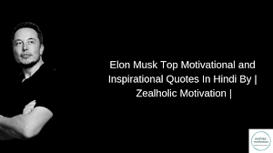 Elon Musk Inspectional And Motivational Quotes In Hindi By Zealholic Motivation Hd