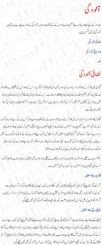 pollution urdu essay pollution and its types pollution in  pollution urdu essay pollution and its types pollution in