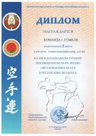 Диплом Минстерства спорта и туризма Республики Беларусь февраль  Диплом Минстерства спорта и туризма Республики Беларусь февраль 2009 г