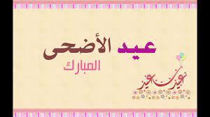 تهنئة عيد الأضحى المبارك - تهاني العيد - Eid Mubarak - YouTube