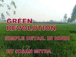 harit kranti green revolution simple detail in hindi harit kranti green revolution simple detail in hindi