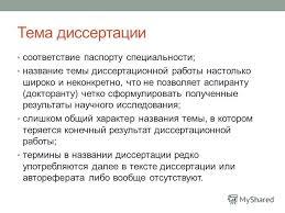 Презентация на тему ПОДГОТОВКА ДИССЕРТАЦИИ К ЗАЩИТЕ ОСНОВНЫЕ  6 Тема диссертации соответствие