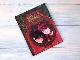 <b>Дневники Вишенки и Валентина</b> | Букландия