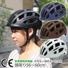 自転車 ヘルメット 中学生