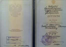 Дипломы Об Окончании Вуза sample magic дипломы об окончании вуза
