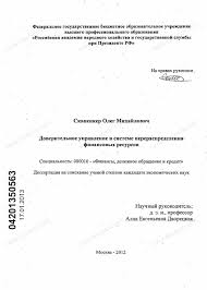 Диссертация на тему Доверительное управление в системе  Диссертация и автореферат на тему Доверительное управление в системе перераспределения финансовых ресурсов dissercat