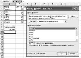 Реферат Мастер функций и мастер диаграмм в табличном процессоре excel Рис 1 Выбор функции