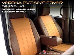 verona pvc seat cover prius 30 late