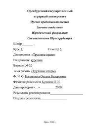 Курсовая работа Рассмотрение и разрешение индивидуальных  Курсовая работа Трудовые споры