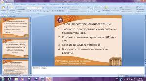 Образец оформления рецензии на магистерскую диссертацию Слайд №2 Цель магистерской диссертации с указанием новизны проекта