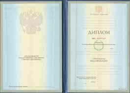 Купить бланк диплома о высшем образовании в Москве недорого Купить бланк диплома о высшем образовании в Москве