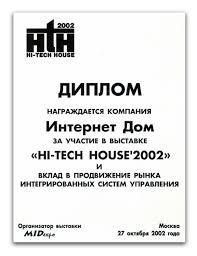 Умный дом класса de luxe умный дом на ipad создание и  Диплом за участие в выставке high tech house 2002 и вклад в продвижение рынка интегрированных