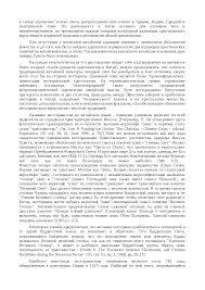 Православные в межвоенной Польше и их лидер сенатор В В Богданович  Это только предварительный просмотр