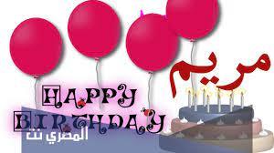 رسائل عيد ميلاد سعيد حبيبتي مريم 2021 قصيرة - المصري نت