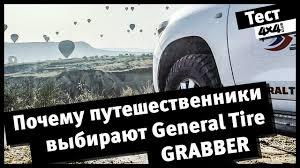Почему путешественники выбирают <b>General Tire Grabber</b> ...