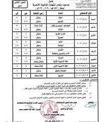 جدول امتحانات الشهادة الثانوية الأزهرية للدور الثانى.. تبدأ 4 سبتمبر -  اليوم السابع