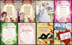 Удостоверения дипломы грамоты медали наборы для проведения  Удостоверения дипломы грамоты медали наборы для проведения свадеб Дипломы плакаты №1540