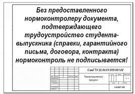 Дипломное проектирование Кафедра Металловедение порошковая  22 jpg