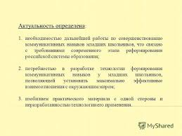 Презентация на тему Курсовая работа на тему ОРГАНИЗАЦИЯ ИГРОВОГО  2 Актуальность определена