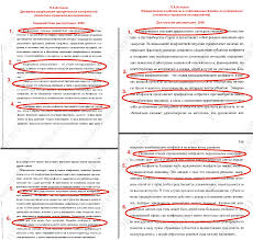 Павел Астахов торговец матрешками cook  оповещает коллег в своем внутреннем отчете Хотел бы сделать особый акцент на структуре Выводов докторской диссертации Астахова Они полностью