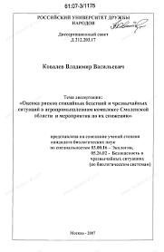 Диссертация на тему Оценка рисков стихийных бедствий и  Диссертация и автореферат на тему Оценка рисков стихийных бедствий и чрезвычайных ситуаций в агропромышленном комплексе