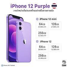 Apple ได้วางจำหน่าย iPhone 12 และ iPhone 12 mini Purple (สีม่วง)  ในประเทศไทยอย่างเป็นทางการแล้ว
