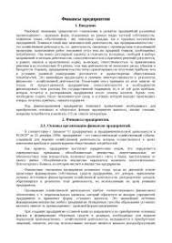 Новашин Т С Экономика и финансы предприятия isbn  Финансы предприятия конспект Экономика
