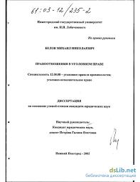 в уголовном праве Правоотношения в уголовном праве Белов Михаил Николаевич