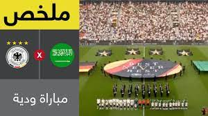 ملخص مباراة ألمانيا والسعودية - مباراة ودية - YouTube